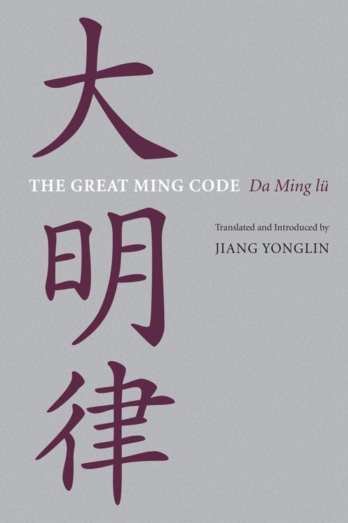 The Great Ming Code / Da Ming lu
