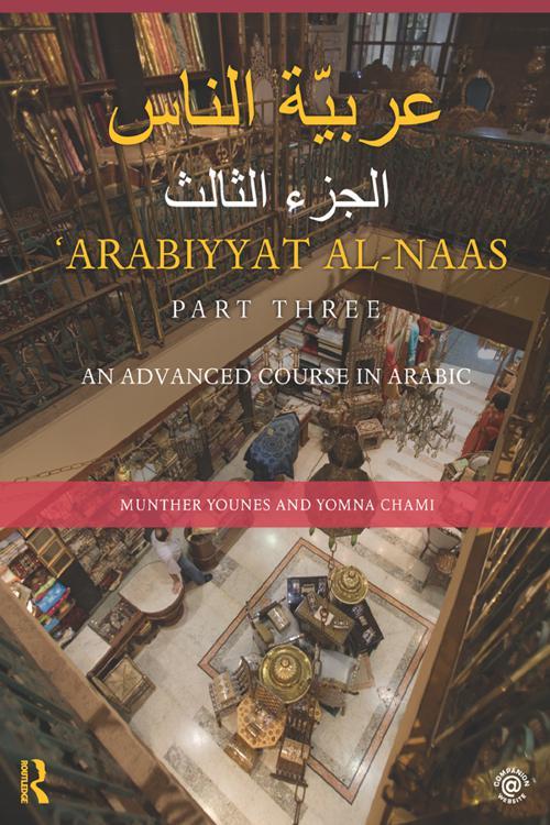 Arabiyyat al-Naas (Part Three)